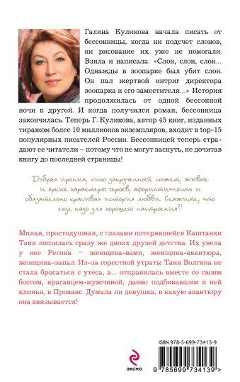 Штучки-дрючки в Провансе Куликова Г.М.