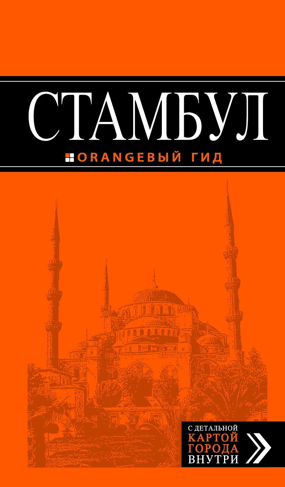 Стамбул: путеводитель + карта. 5-е издание, испр. и доп.
