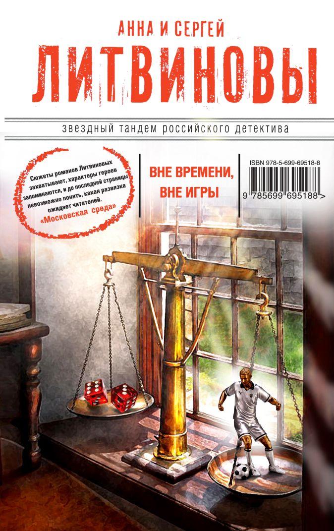 Анна и Сергей Литвиновы - Вне времени, вне игры обложка книги