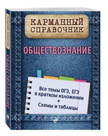 Карманный справочник (обложка)