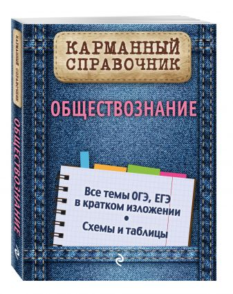 Н.Н. Семке - Обществознание обложка книги