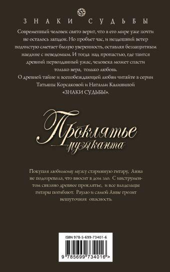Проклятье музыканта Калинина Н.Д.