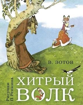 Хитрый волк Зотов В.В.