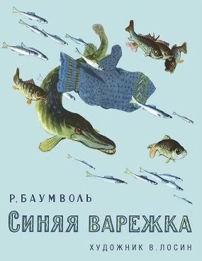 Баумволь Р.Л. - Синяя варежка обложка книги