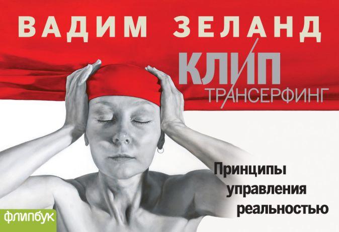 Клип-Трансерфинг Вадим Зеланд