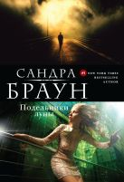 Браун С. - Подельники луны' обложка книги