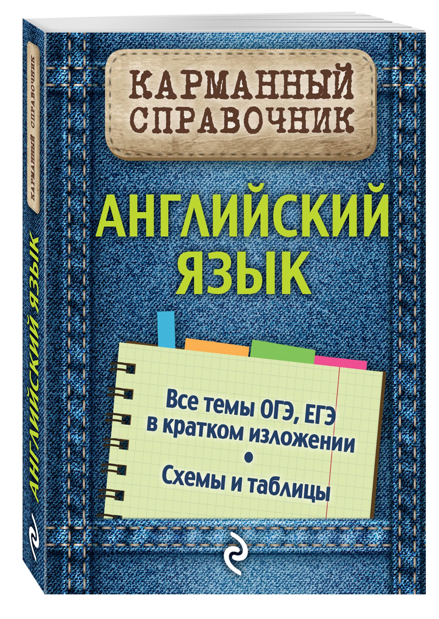 Ильченко В.В. Английский язык учебники феникс карманный справочник по английскому языку