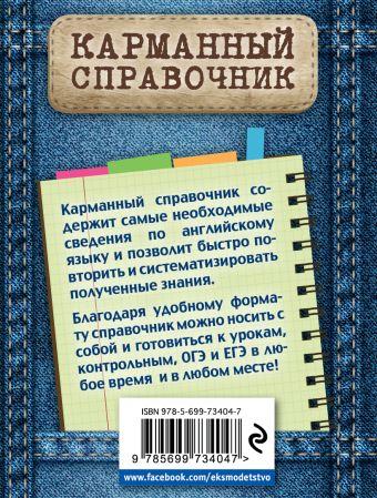 Английский язык В.В. Ильченко