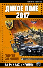 Дикое Поле 2017. На руинах Украины Савицкий Г.В.