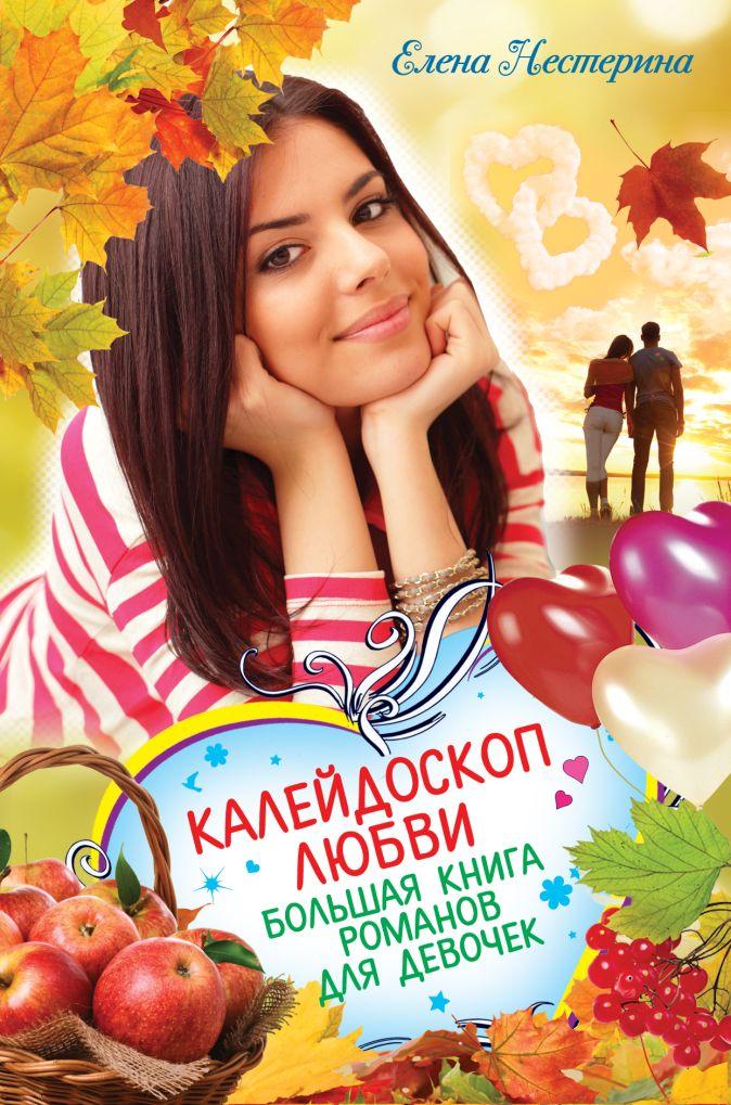 Нестерина Е.В. - Калейдоскоп любви. Большая книга романов для девочек обложка книги