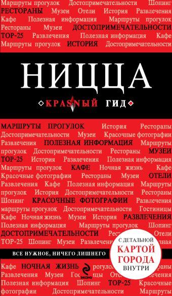 Ницца. 3-е изд., испр. и доп. Пушкин В.А.