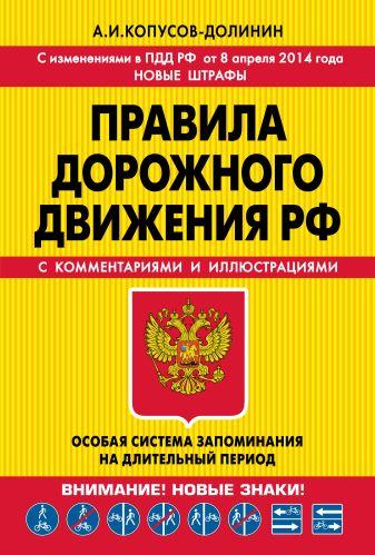 Копусов-Долинин А.И. - ПДД. Особая система запоминания (с изменениями на 2014 г.) обложка книги