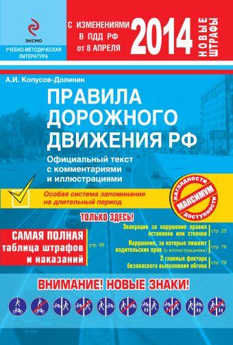 ПДД РФ 2014 г. с комментариями и иллюстрациями Копусов-Долинин А.И.