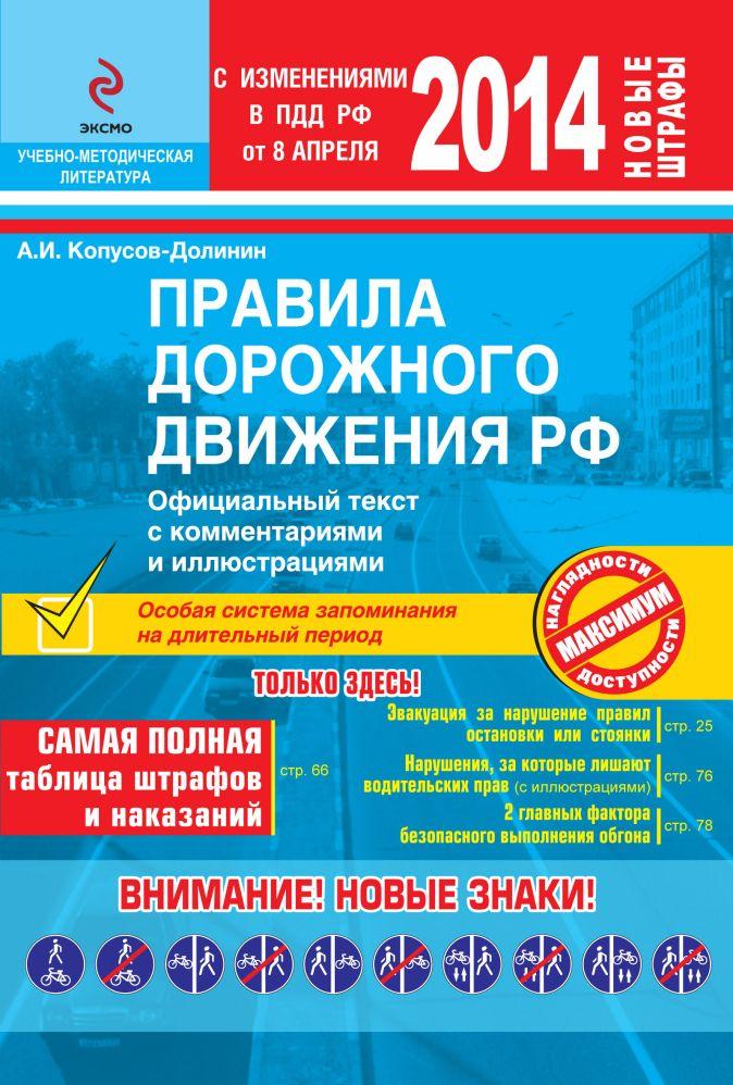 Копусов-Долинин А.И. - ПДД РФ 2014 г. с комментариями и иллюстрациями обложка книги