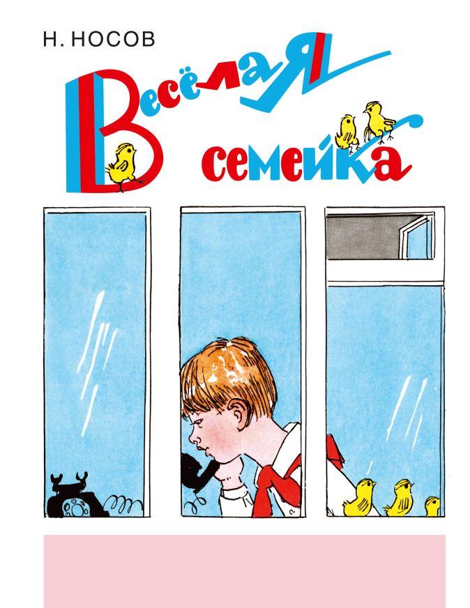 Николай Носов - Веселая семейка (ил. А. Каневского) обложка книги