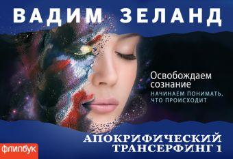 Апокрифический Трансерфинг-1: Освобождаем сознание Вадим Зеланд