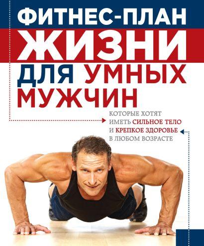 Фитнес-план жизни для умных мужчин - фото 1