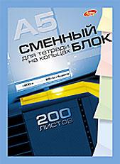 Смен блок 200л плёнк А5 кл 4417-VQ (4 цв) кругл угл