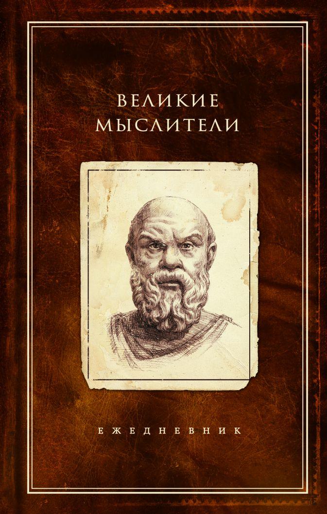 Горбатюк Н. - Ежедневник. Великие мыслители (Сократ) обложка книги