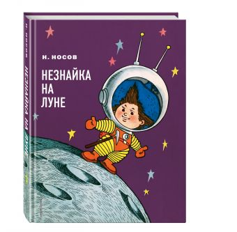 Незнайка на Луне (ил. Г. Валька) Носов Н.Н.