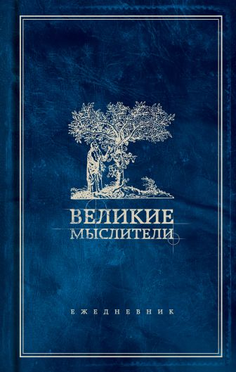 Горбатюк Н. - Ежедневник. Великие мыслители (дерево) обложка книги