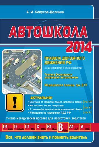 Автошкола 2014 (с последними изменениями) Копусов-Долинин А.И.