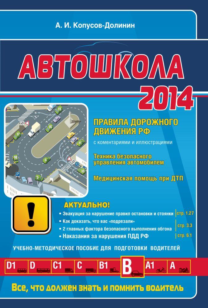 Копусов-Долинин А.И. - Автошкола 2014 (с последними изменениями) обложка книги
