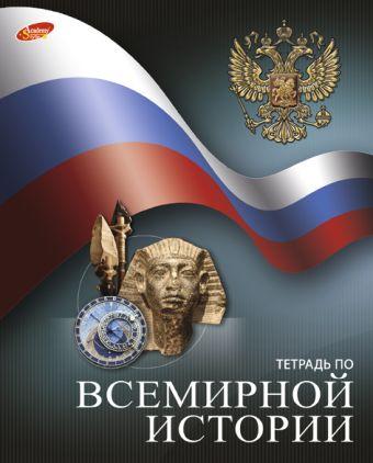 Тетр всем ист 48л скр А5 кл 7102-ЕАС полн УФ Российский флаг