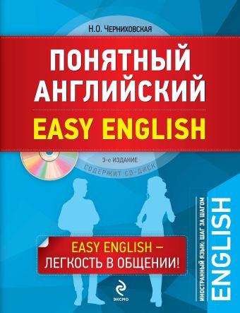 Понятный английский. 3-е издание (+CD) Черниховская Н.О.