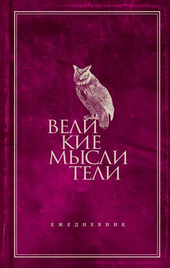 Горбатюк Н. - Ежедневник. Великие мыслители (сова) обложка книги