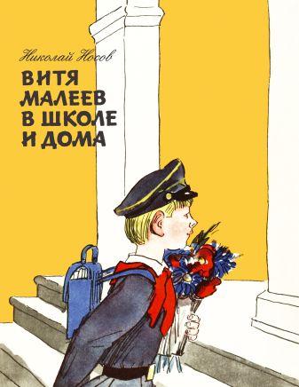Носов Н.Н. - Витя Малеев в школе и дома (ил. А. Каневского) обложка книги