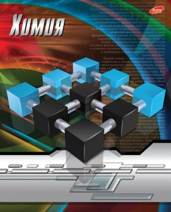 Тетр химия 48л скр А5 кл 5223-VQ метал плёнк, полн УФ 3D фигуры