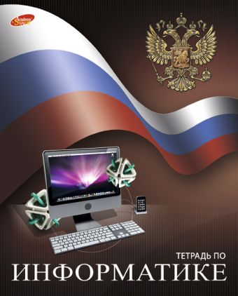 Тетр информ 48л скр А5 кл 7105-ЕАС полн УФ Российский флаг