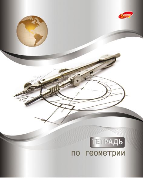 Тетр геометр 48л скр А5 кл 6288-EAC (5крас) Глобус