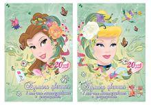 Бум цв д/дет тв 20цв 20л(5мет,5флю) Папка 200*290 D2699,D2700-VQ Princesses