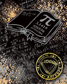 Тетр алгебра 48л скр А5 кл 6661-EAC лен, тисн фольг Vintag SEV
