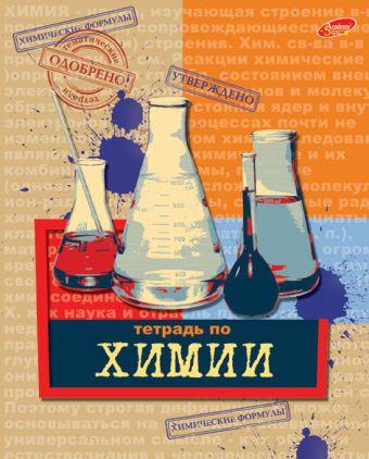 Тетр химия 48л скр А5 кл 6695-EAC выб УФ, тисн фольг На Крафте