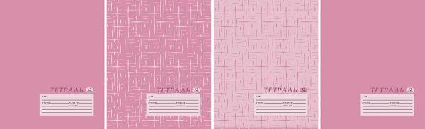 Тетр 12л скр А5 кос лин бум тисн 6762/4-EAC Текстура розовая
