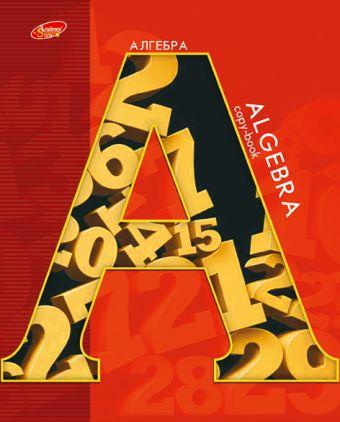Тетр алгебра 48л скр А5 кл 6882-EAC выб УФ Буква