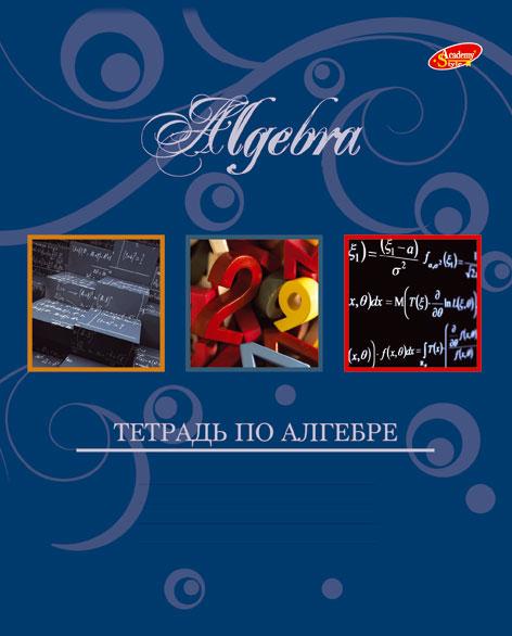 Тетр алгебра 48л скр А5 кл 6894-EAC выб УФ Орнамент