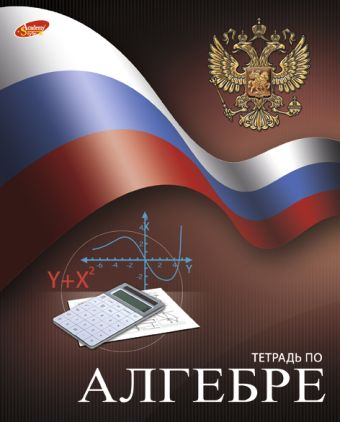 Тетр алгебра 48л скр А5 кл 7099-ЕАС полн УФ Российский флаг