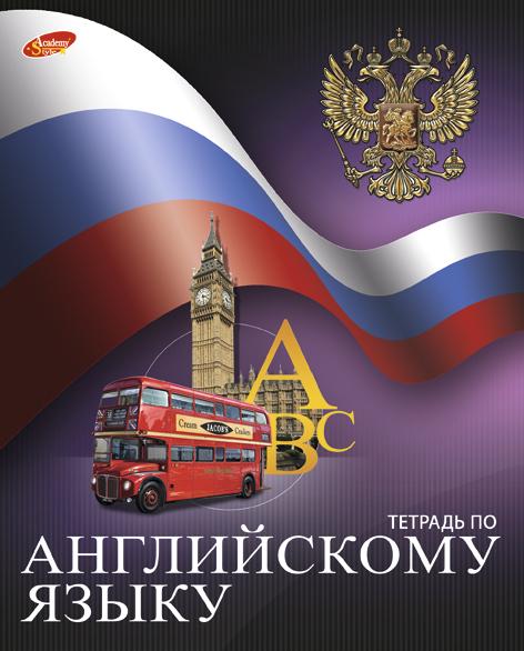 Тетр англ яз 48л скр А5 кл 7100-ЕАС полн УФ Российский флаг