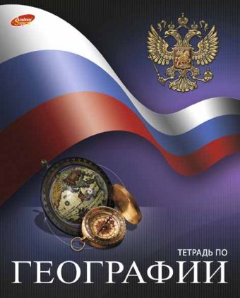 Тетр географ 48л скр А5 кл 7103-ЕАС полн УФ Российский флаг