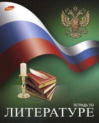 Тетр литерат 48л скр А5 лин 7107-ЕАС полн УФ Российский флаг