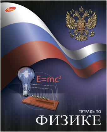Тетр физика 48л скр А5 кл 7109-ЕАС полн УФ Российский флаг