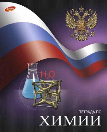 Тетр химия 48л скр А5 кл 7110-ЕАС полн УФ Российский флаг