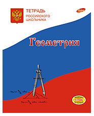 Тетр геометр 48л скр А5 кл 4701-EAC полн УФ Российский флаг