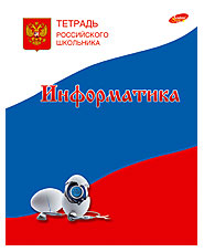 Тетр информ 48л скр А5 кл 5067-EAC полн УФ Российский флаг