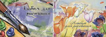 Альб д.рис 40л Клей А4 6136,6137-EAC Кисть, Тюльпаны-акварель