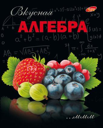 Тетр алгебра 48л скр А5 кл 6259-EAC полн УФ Фруктовая